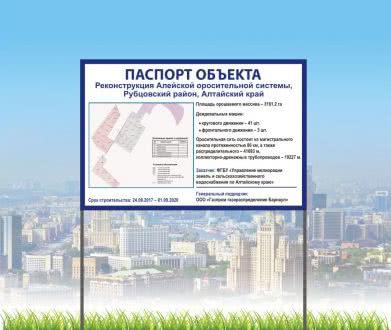 Паспорт строительного объекта образец 2